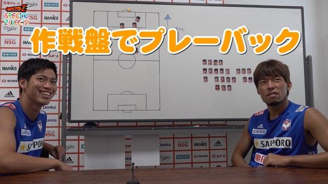 作戦盤でプレーバック -鈴木孝司 × 高宇洋-