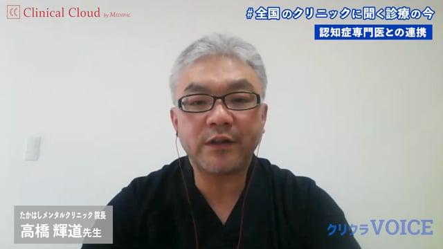 高橋輝道 先生:地域に根差したうつ病治療への貢献 たかはしメンタルクリニック part 2