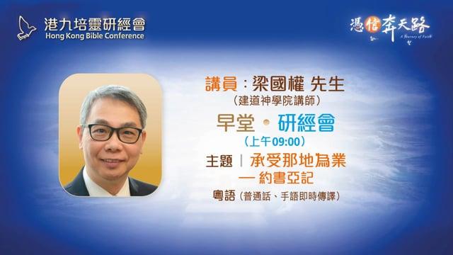 第93屆研經會講員 - 梁國權先生