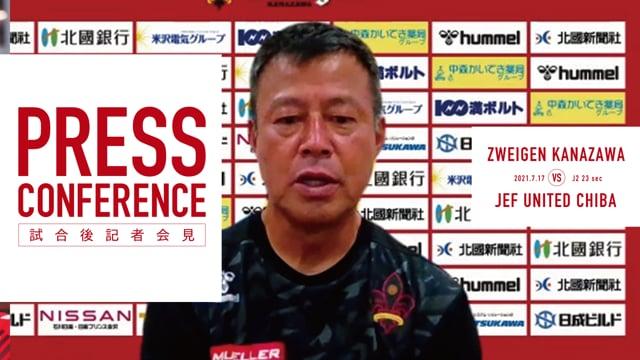 7月17日 ジェフユナイテッド千葉戦【PRESS CONFERENCE】