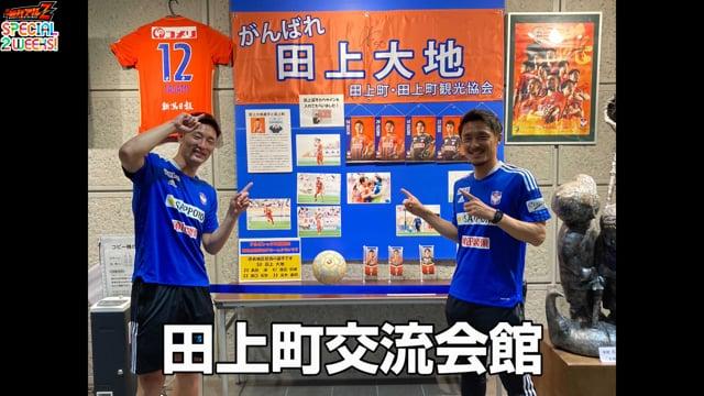 ご当地訪問したZ -田上町訪問-