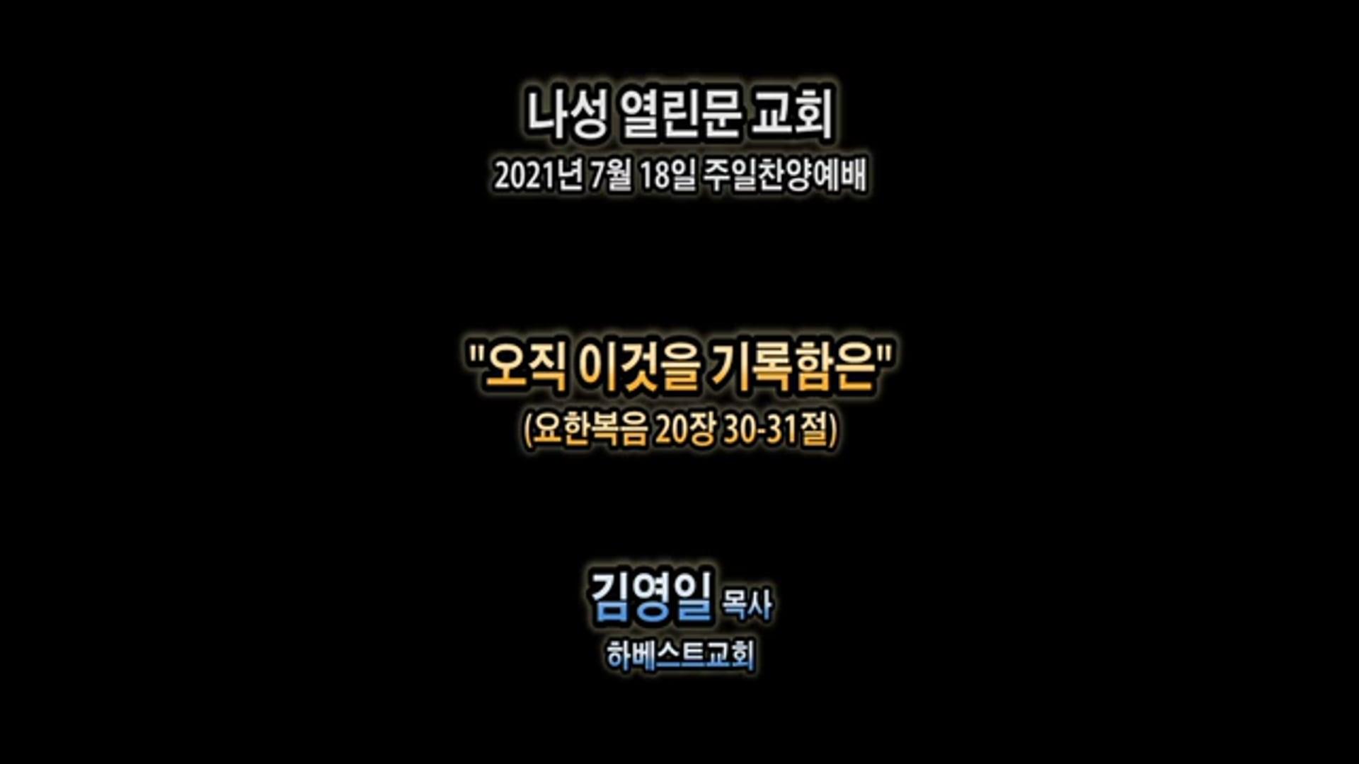 20210718 주일찬양 김영일 목사