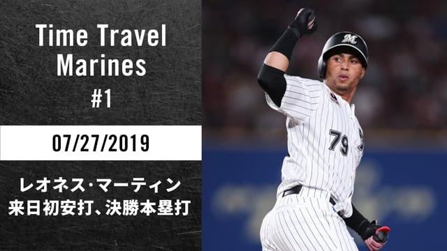 Time Travel Marines|今日は何の日【2019/07/27】