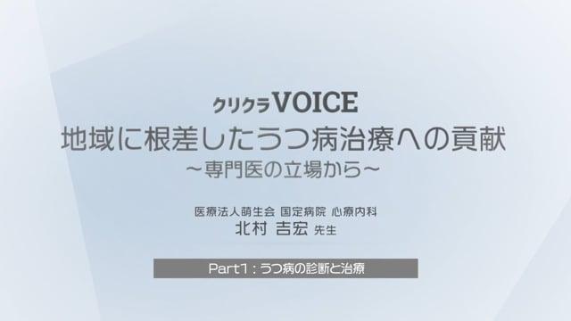 北村 吉宏 先生:地域に根差したうつ病治療への貢献 国定病院 part1