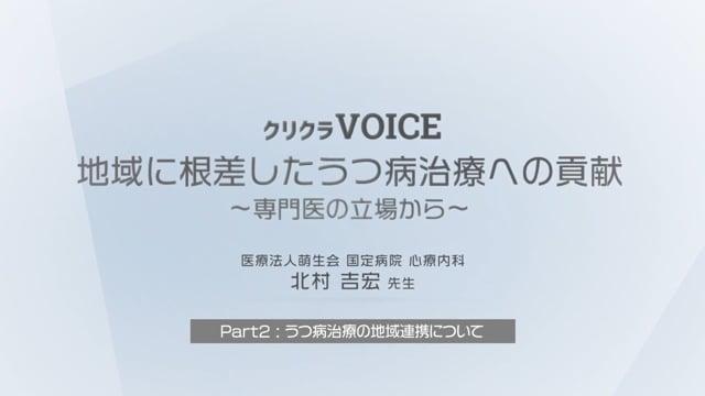 北村 吉宏 先生:地域に根差したうつ病治療への貢献 国定病院 part2