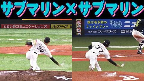 【中川颯】パ・リーグのアンダースローコンビ揃う【高橋礼】