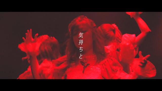 【MV】未完成MUSIC/未完成リップスパークル