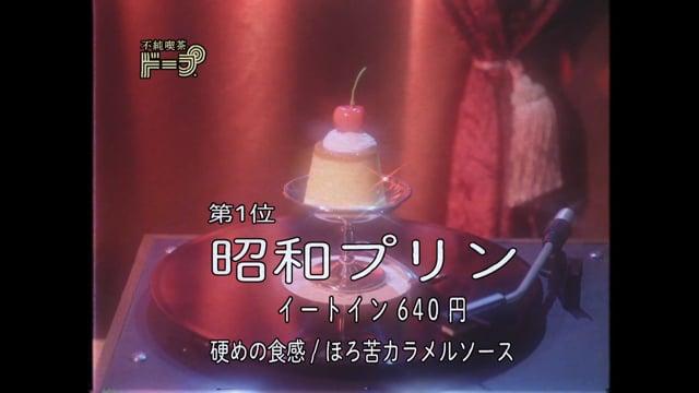 【STORE】不純喫茶ドープ/ラフォーレ原宿店 店頭モニタ用_.mp4