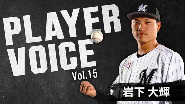 PLAYER VOICE Vol.15|岩下大輝