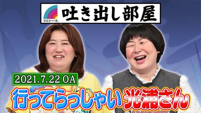 「行ってらっしゃい光浦さん」黒沢&大島