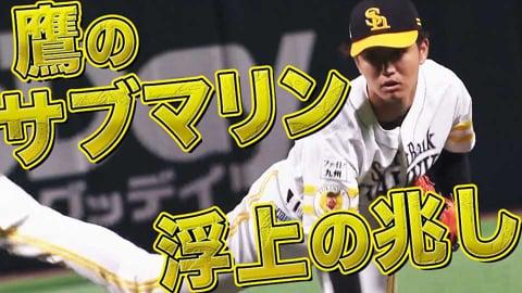 【1回無失点】ホークス・高橋礼 わずか9球で打者3人をきっちり抑える