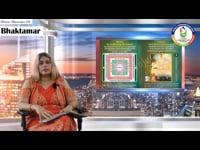 Dr. Manju Jain : Divine Miracles of Bhaktamar