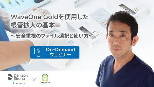 【期間限定~11/30まで】WaveOne Goldを使用した根管拡大の基本 ~安全重視のファイル選択と使い方~