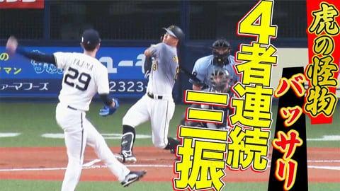 【虎の怪物バッサリ】バファローズ・田嶋『圧巻の4者連続三振』