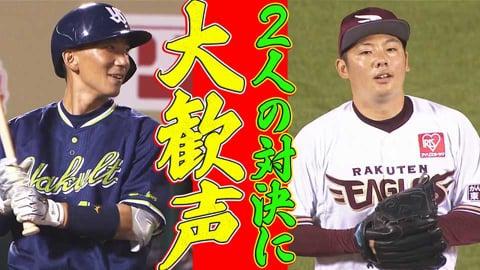 【大歓声】イーグルス・松井裕樹 vs スワローズ・嶋基宏