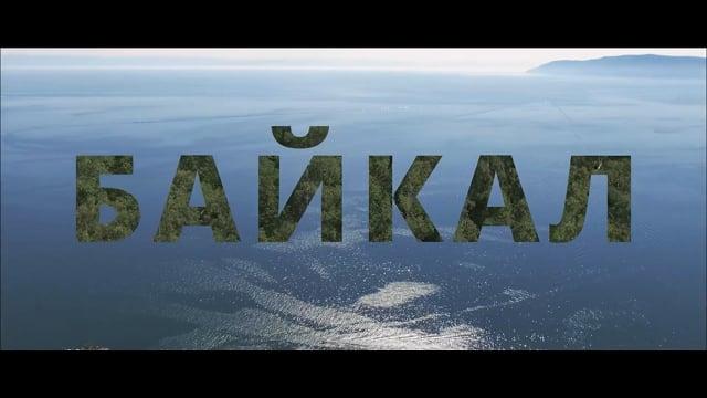 Байкал 2021