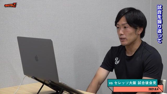 星 雄次 選手 8月4日(水)vs セレッソ大阪 試合後会見