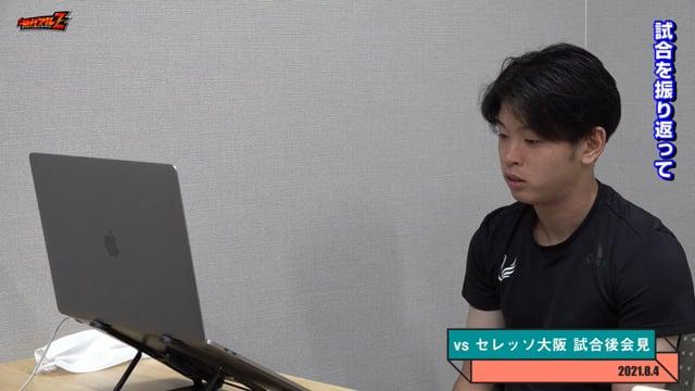 本間 至恩 選手 8月4日(水)vs セレッソ大阪 試合後会見