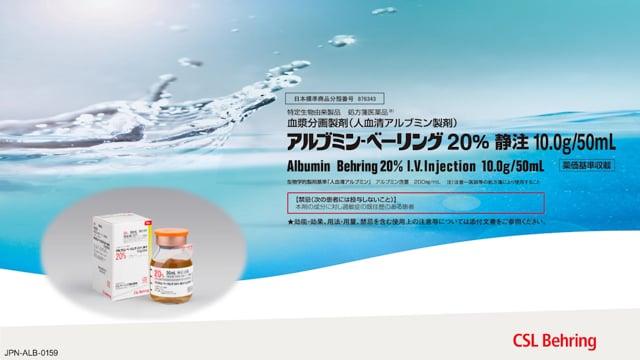 血漿分画製剤 アルブミン-ベーリング20%静注 10.0g/50mL