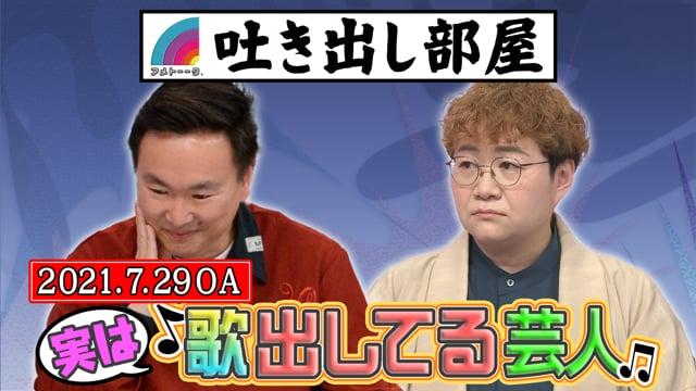 「実は歌出してる芸人」山内&春菜