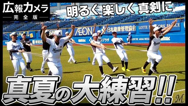 広報カメラ【完全版】|猛暑が続く練習期間!選手たちの素顔に迫る!