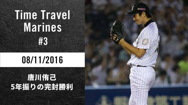 Time Travel Marines|今日は何の日【2016/08/11】