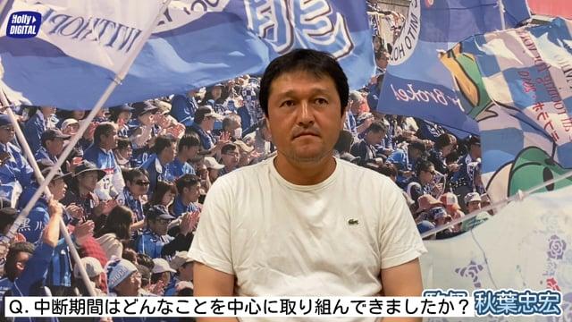 【第24節vs東京V】試合前日インタビュー:秋葉忠宏監督