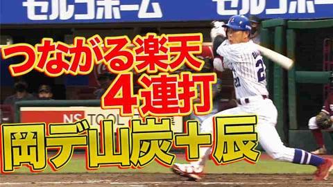 【つながるイーグルス打線4連打】怒涛の岡デ山炭+辰!!
