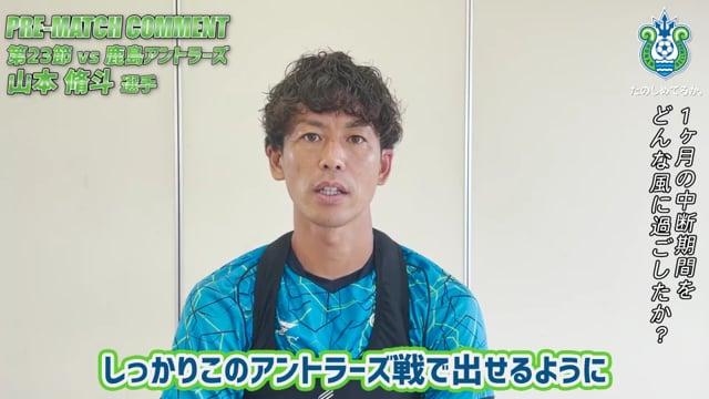 【PRE-MATCH COMMENT vs 鹿島アントラーズ】 山本脩斗選手
