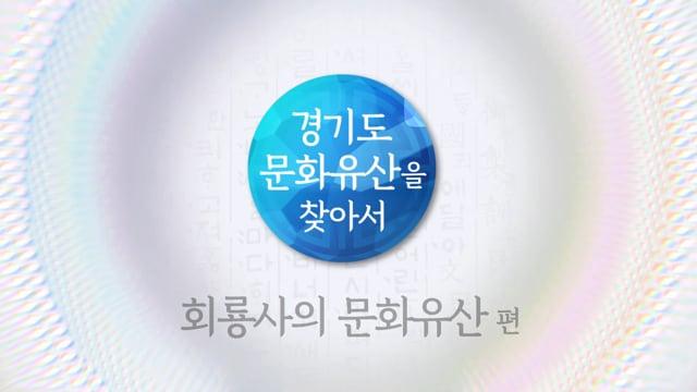 경기도 문화유산을 찾아서 - 회룡사의 문화유산