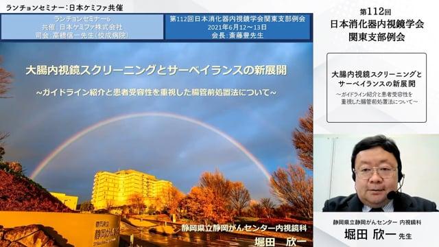 第112回日本消化器内視鏡学会関東支部例会 ランチョンセミナー6