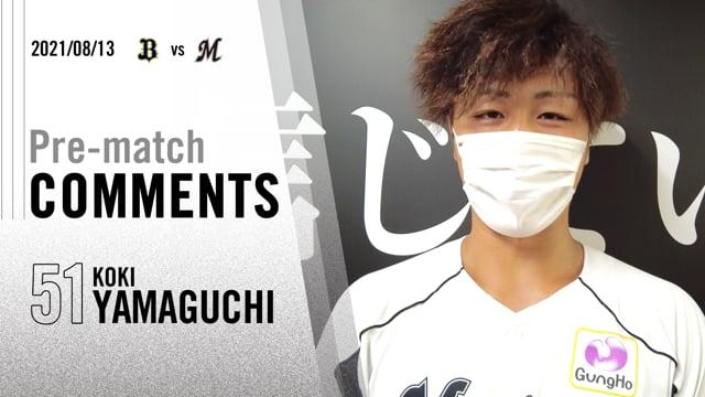 試合前コメント|山口選手【2021/08/13 vsオリックス】