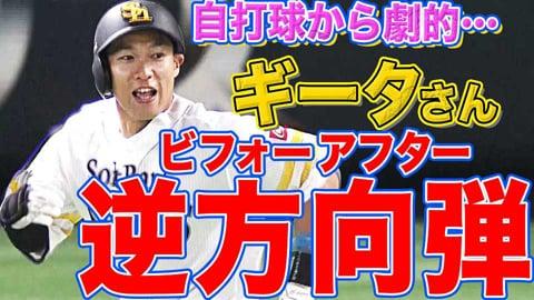 【逆方向ギータ】ホークス・柳田『劇的ビフォーアフター弾』