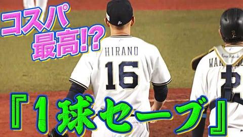 【珍】バファローズ・平野佳『コスパ最高な1球セーブ』