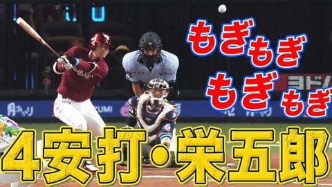【もぎもぎ】イーグルス・茂木 主将が4安打猛打賞の固め打ち【もぎもぎ】