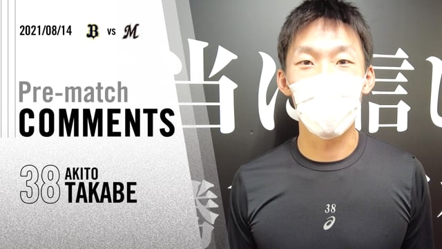 試合前コメント|髙部選手【2021/08/14 vsオリックス】