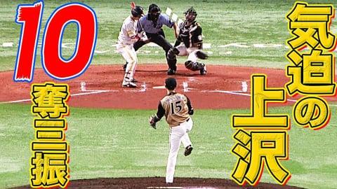【気迫投】ファイターズ・上沢『100球・10奪三振』