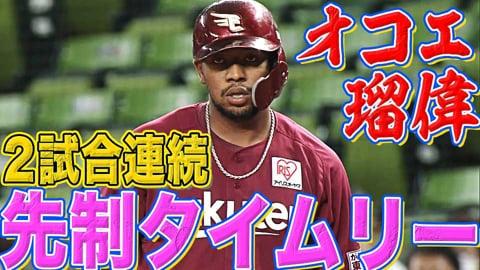 【技あり】イーグルス・オコエ瑠偉 2試合連続の先制タイムリーヒット