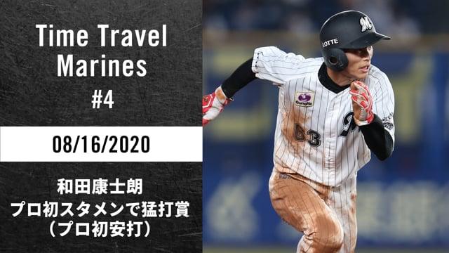 Time Travel Marines|今日は何の日【2020/08/16】