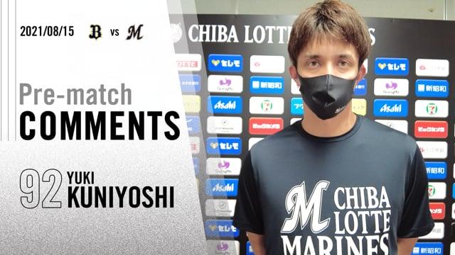 試合前コメント|国吉投手【2021/08/15 vsオリックス】