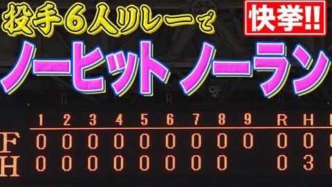 【快挙】ホークス・投手陣『6人でノーヒットノーラン』を達成!!