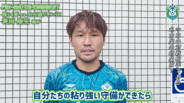 【PRE-MATCH COMMENT vs 名古屋グランパス】 茨田 陽生選手