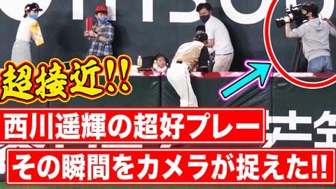 【エアハルキ】西川遥輝観客席に身を乗り出すスーパーキャッチ