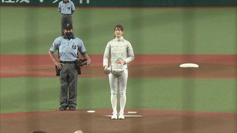 【始球式】女子フェンシング日本代表の江村美咲選手が始球式!! 2021/8/15 L-E