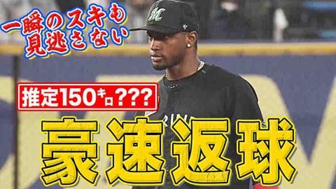 【推定150キロ!?】マリーンズ・エチェバリア『予測不能すぎる豪速返球』