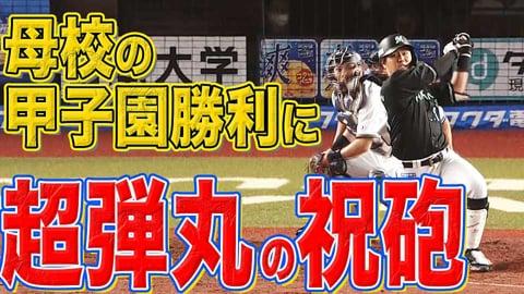 マリーンズ・山口 母校の甲子園勝利を祝う『超弾丸ライナー今季5号』