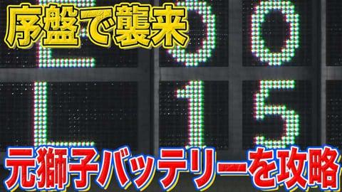【大量6得点】元獅子バッテリーを序盤から攻略!!