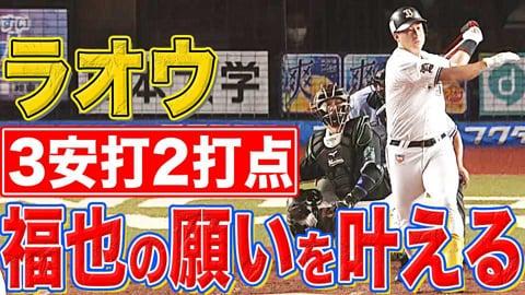 【ラオウが止まらない】バファローズ・杉本 逆転タイムリー含む猛打賞!!