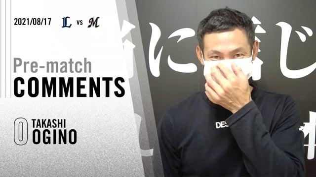 試合前コメント|荻野選手【2021/08/17 vs埼玉西武】