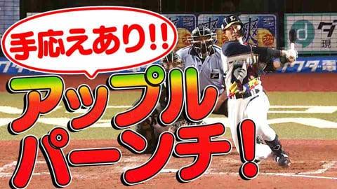 【アップルパンチ】ライオンズ・外崎修汰 今季第2号は手応え抜群の2ランホームラン